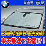【BMW純正】BMW サンシェード BMW X3/X4用 フロント・ウインド・サンシェード 収納袋付き 日よけ 【あす楽】