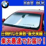 【BMW純正】 BMW サンシェード BMW X5・X6用 フロント・ウインド・サンシェード E53 E70 E71 収納袋付き ランキング1位の大人気商品  日よけ【あす楽】