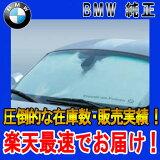 【BMW 純正】 BMW サンシェード BMW Z4専用 フロント・ウインド・サンシェード E85 E86 E89 収納袋付き ランキング1位の大人気商品 日よけ【あす楽】