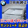 【BMW 純正】最新版 BMW サンシェード 5シリーズ用 フロントウインド・サンシェード E39 E60 E61 F10/F11 収納袋付き 日よけ【あす楽】