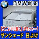 【BMW 純正】最新版 BMW サンシェード 5シリーズ用 フロントウインド・サンシェード E39 E60 E61 F10 F11 G30 収納袋付き 日よけ【あす楽】