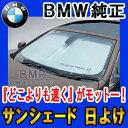 【BMW純正】最新版 BMW サンシェード BMW F06 6シリーズ グランクーペ用 フロント・ウインド・サンシェード 収納袋付き 日よけ【あす楽】