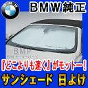 【BMW純正】最新版 BMW サンシェード BMW 6シリーズ用 フロント・ウインド・サンシェード E63 E64 F12 F13 収納袋付き 日よけ【あす楽】