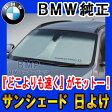 【BMW純正】最新版 BMW サンシェード E84 X1用 フロントウインド・サンシェード 日よけ【あす楽】