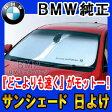【BMW純正】 BMW サンシェード BMW X5・X6用 フロント・ウインド・サンシェード E53 E70 E71 F15 F85 F16 F86 収納袋付き ランキング1位の大人気商品  日よけ【あす楽】