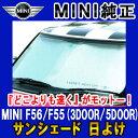 【BMW MINI 純正】MINI サンシェード BMW MINI F56/F55(3DOOR/5DOOR)用 フロント・ウインド・サンシェード 収納袋付き ランキング1位の大人気商品 日よけ 【明日楽】