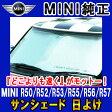 【BMW MINI純正】BMW MINI サンシェード MINI R50/R52/R53/R55/R56/R57 専用 フロント・ウインド・サンシェード 収納袋付き ランキング1位の大人気商品 日よけ 【あす楽】