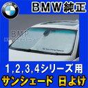 【BMW純正】BMW サンシェード 1,2,3,4シリーズ用 フロントウインド・サンシェード 収納袋付き 日よけ 1シリーズ 2シリーズ 3シリーズ 4シリーズ