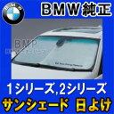 【BMW純正】BMW サンシェード 1シリーズ/2シリーズ用 フロントウインド・サンシェード E82 E87 E88 F20 F22 収納袋付き 日よけ