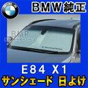 【BMW純正】BMW サンシェード E84 X1用 フロントウインド・サンシェード 日よけ