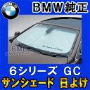 【BMW純正】最新版 BMW サンシェード BMW F06 6シリーズ グランクーペ用 フロント・ウインド・サンシェード 収納袋付き 日よけ