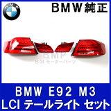 【BMW純正】BMW E92 M3 LCI 後期用 テールライト セット LED