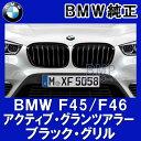 【BMW純正】BMW F45/F46 2シリーズ BMW M Performance ブラック・キドニー・グリル セット アクティブツアラー/グランツアラー