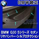 【BMW純正】BMW G30 5シリーズ セダン用 リヤ・バ...