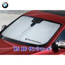 BMW 純正 サンシェード X5 X6用 フロント ウインド サンシェード E70 E71 F15 F85 G05 F16 F86 収納袋付き