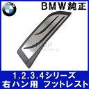 【BMW純正】BMW F20 F22 F87 F30 F32 BMW M Performance ステンレス・スチール・フットレスト 右ハンドル車用