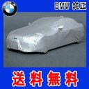 【送料無料】【BMW純正】 BMW ボディーカバー BMW F34 3シリーズ・GT用 高級 ボディカバー(起毛タイプ)