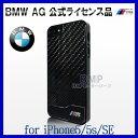 BMW iPhone5 iPhone5s iPhoneSE ケース M リアルカーボン ハードケース ブラック BMHCPSEMDCB 949761