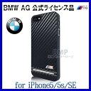 BMW iPhone5 iPhone5s iPhoneSE 専用ケース M カーボン調 ハードケース ホワイトライン BMHCPSEHSCS