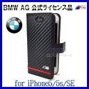 BMW iPhone5 iPhone5s iPhoneSE ケース カーボン調 M ブックタイプ ケース レッドライン BMFLBKPSEHSCR