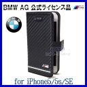 BMW iPhone5 iPhone5s iPhoneSE ケース カーボン調 M ブックタイプ ケース ホワイトライン BMFLBKPSEHSCS