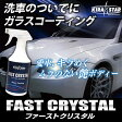 ガラスコーティング剤 FAST CRYSTAL ファーストクリスタル 500ml KIRASTAR ◆商品到着後レビューご記入でクロスをもう1枚プレゼント!