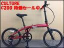 【ラスト1台!!】CULTURE C200 20インチ オリタタミ / カルチャー 折り畳み自転車 街乗り コンパクト