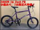 【在庫限り40%OFF!!】 2016年モデル DAHON Dash P8 / ダホン ミニベロ 折り畳み自転車 【小傷あり大特価!!】
