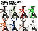 【送料無料】MOTEL WORKS AUX E 2017年モデル 全8色 / モーテルワークス AUX-E フラットランド 完成車