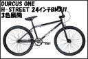 【送料無料】 2017年モデル DURCUS ONE - H-STREET (24インチ BMX) 3色展開 / ダーカスワン BMX 24inch 完成車 クルーザー ストリート 街乗り快適
