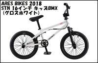 2018年モデル ARESBIKES - STN16 / グロスホワイト / 16インチBMX / アーレス エスティ-エヌ BMX 完成車 フラットランド 子供用 キッズBMX ストライダ—等からのレベルアップに!の画像