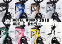 【セール中!!】 MOTEL WORKS AUX E 2018年モデル 全8色 / モーテルワークス AUX-E フラットランド 完成車