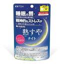 井藤漢方製薬 熟すやナイト 20日分 80粒 [機能性表示食...