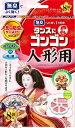 【送料無料】タンスにゴンゴン 人形用防虫剤 8個入 無臭 (雛人形のダニよけ・防カビ・消臭)【ネコポス】
