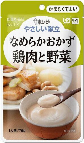 【キューピー】やさしい献立 なめらかおかず 鶏肉...の商品画像