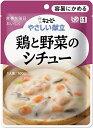 【キューピー】やさしい献立 鶏と野菜のシチュー 100g