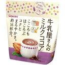 【和光堂】牛乳屋さんのミルクココア 250g袋【水に溶ける】