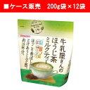 【和光堂】牛乳屋さんのほうじ茶ミルクティー 200g袋×12袋【ケース販売】【水に溶ける】