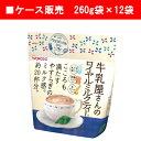 【和光堂】牛乳屋さんのロイヤルミルクティー 260g袋×12袋【ケース販売】【紅茶】【水に溶ける】