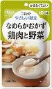 【キューピー】やさしい献立 なめらかおかず 鶏肉と野菜 75g【介護食】【栄養補助】【区分4:かまなくてよい】