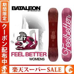 【楽天スーパーSALE!】17-18 BATALEON / バタレオン FEELBETTER FEELER レディース 板 バインディング スノーボード 2018 型落ち