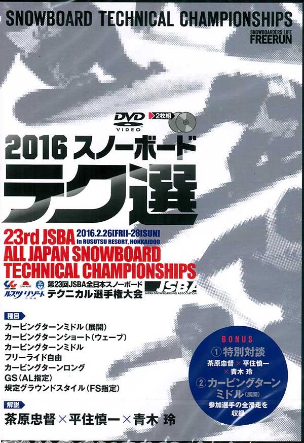 第23回JSBA全日本スノーボードテクニカル選手権大会スノーボードDVDメール便290円