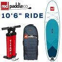 スタンドアップパドルボード 2017 RED PADDLE ALL ROUND RIDE 10'6 / レッドパドル ライド サップ SUP インフレータブル