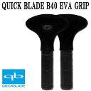 クイックブレード B40 EVAグリップ QuickBlade B40 EVA GRIP フライウェイト用 スタンドアップパドルボード SUP