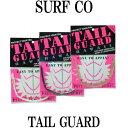 即出荷 SURFCO HAWAII TAIL GUARD / テールガード サーフィン サーフボード メール便対応
