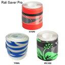 RAIL SAVER PRO STRIPE TRIBAL HYBISCUS / レイルセーバープロ レールガード パドルボード レイル保護テープ SUP