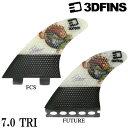 あす楽対応 3Dフィン MR MOONRAKERR XDS 7.0 / 3DFINS / スリーディーフィン 3枚セット FCS FUTUR...