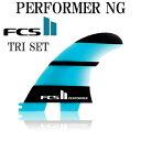 FCS2 フィン パフォーマー PERFORMER NEO GLASS THRUSTER TRI FIN SMALL MIDIUM / エフシーエスツー トライ フィン サーフボード サーフィン