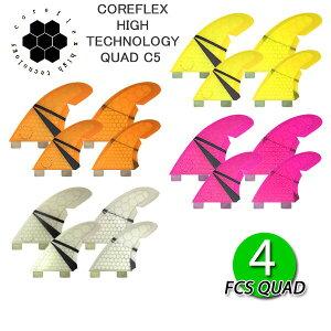 即出荷 COREFLEX HIGH TECHNOLOGY C5 QUAD FCS FIN エフシーエスフィン サーフボード ロングボード サーフィン SUP パドルボード サップ