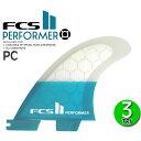 あす楽対応 FCS2 フィン パフォーマー PERFORMER PC TRI FIN S M L / エフシーエス2 トライフィン ショートボード サーフボード サーフィン